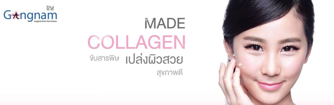 มาเด้คอลลาเจน MADE Collagen หน้าเนียน ใสเด้ง