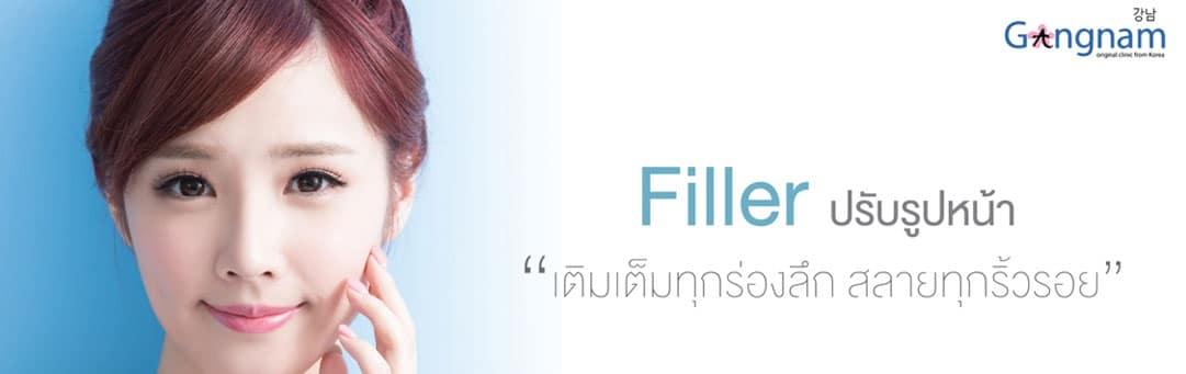 ฉีดฟิลเลอร์ Filler ใต้ตา คาง ปาก ขมับ หน้าผาก จมูก ดีที่สุด