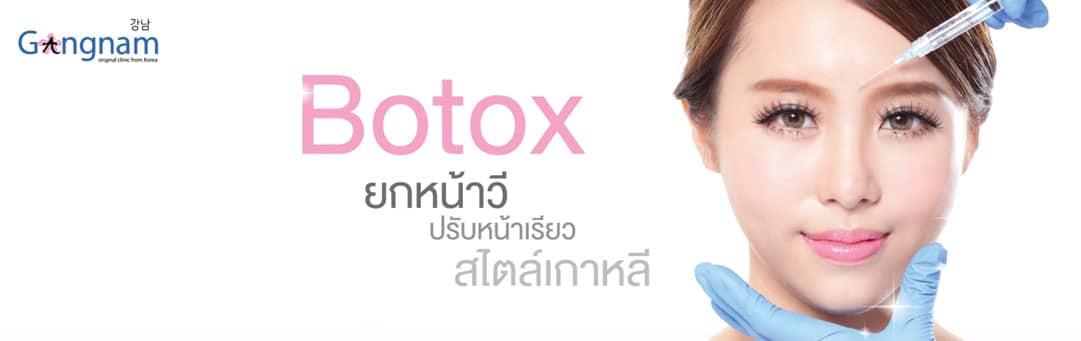 ฉีดโบท็อก Botox หน้าเรียว ลดริ้วรอย V-Shape