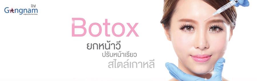 ฉีดโบท็อก-BOTOX-หน้าเรียว-วี