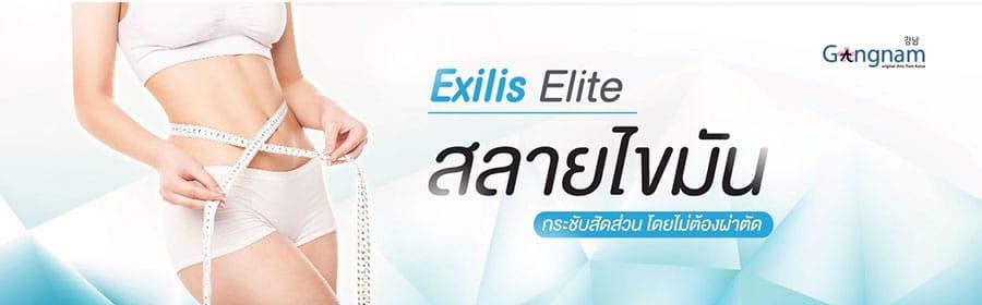 BTL-EXILIS-ELITE-TM-สลายไขมัน