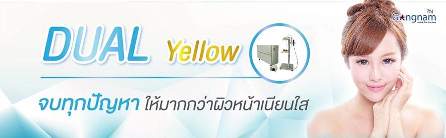 Dual-Yellow-Laser-เลเซอร์หน้าใส-ลดฝ้า-ลดกระ-รอยดำ