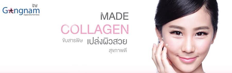 MADE-Collagen-ของแท้-ดีที่สุด