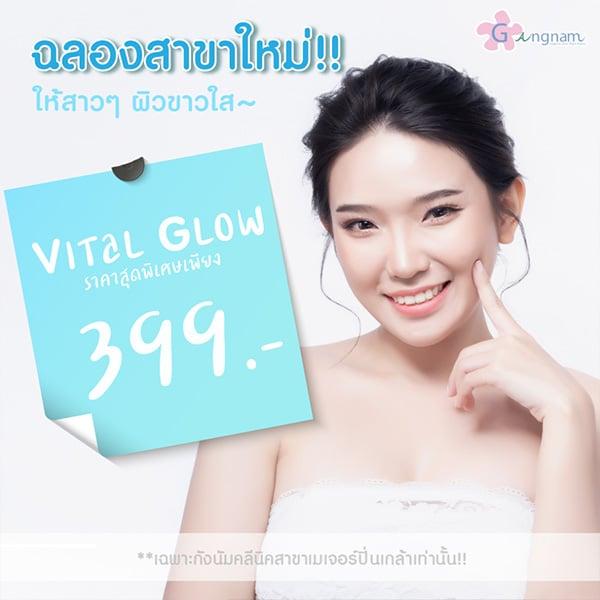 vital-glow-ผิวขาวใส-โปรโมชั่นเปิดสาขาใหม่
