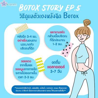 วิธีดูแล-หลังฉีดโบท็อกซ์ botox
