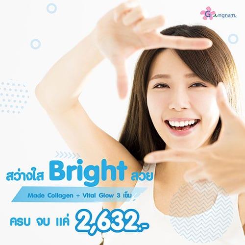 โปรโมชั่น Made Collagen + Vital Glow 3 เข็ม