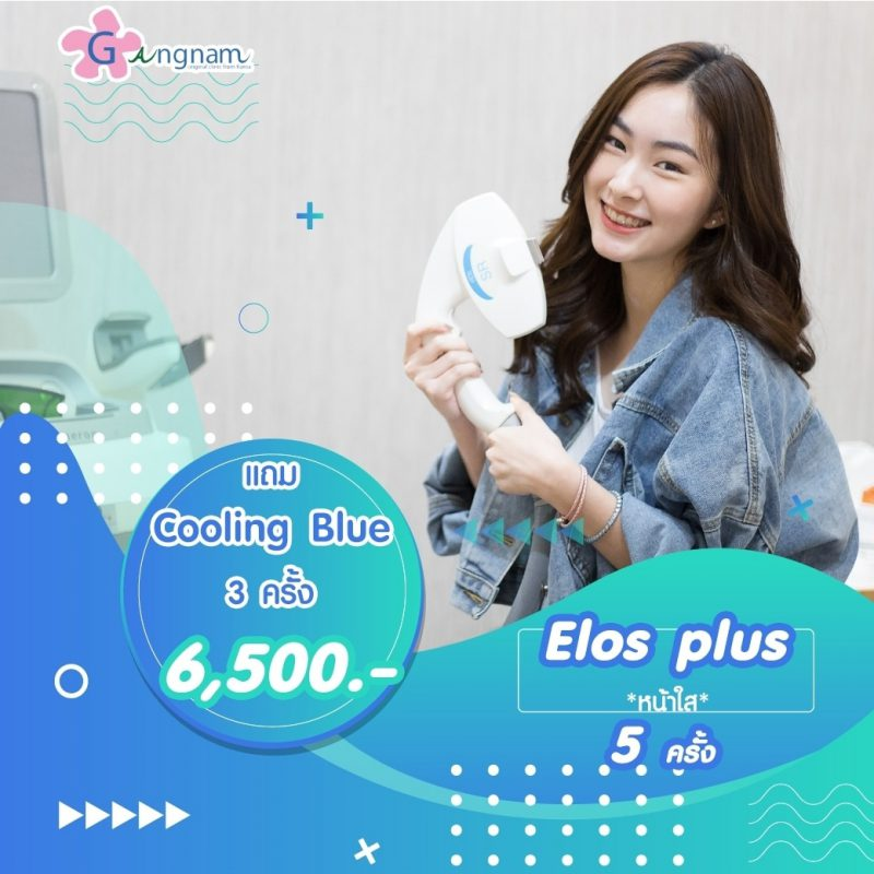 cooling blue elos plus promotion
