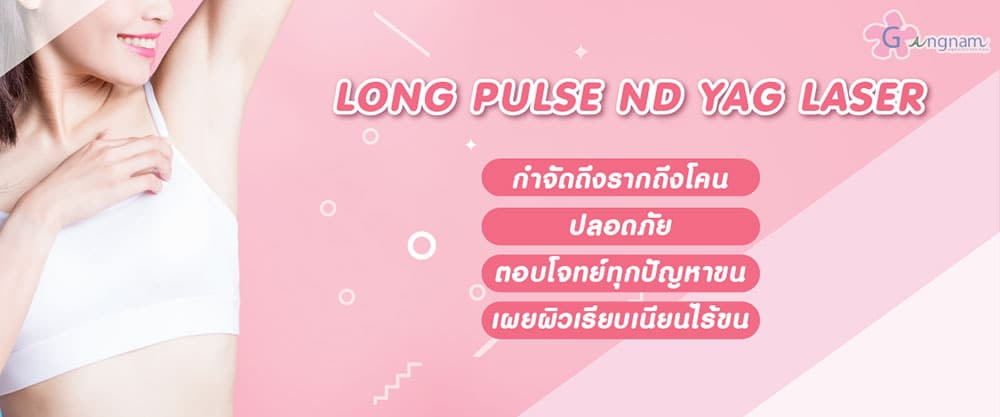 เลเซอร์-กำจัดขน-Long-Pulse-ND-Yag-Laser
