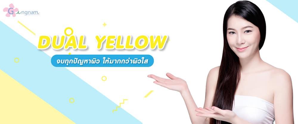 เลเซอร์หน้าใส-Dual Yellow Laser