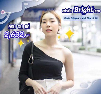โปรโมชั่น-Made-Collagen-Vital-Glow-3-เข็ม